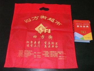 Chinese_ecobag
