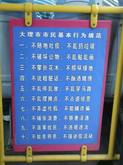 Yunnan20080358_800