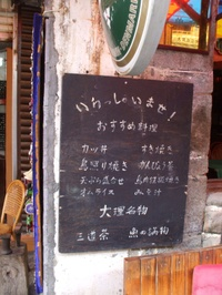 Yunnan20080109_800