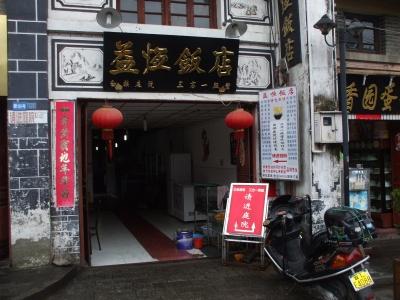 Yunnan20080266_800_2
