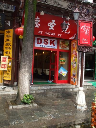 Yunnan20080122_800