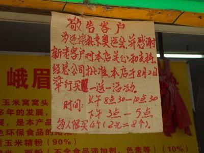 Yunnan20080189_800