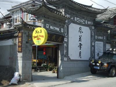Yunnan20080158_1024